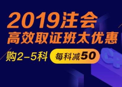 """2019年注册会计师""""学中送碳"""""""