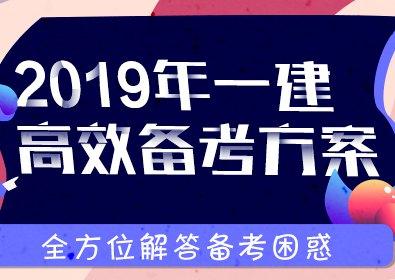 2019一级建造师招生方案